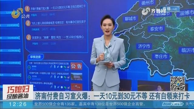 【闪电新闻客户端】济南付费自习室火爆:一天10元到30元不等 还有白领来打卡