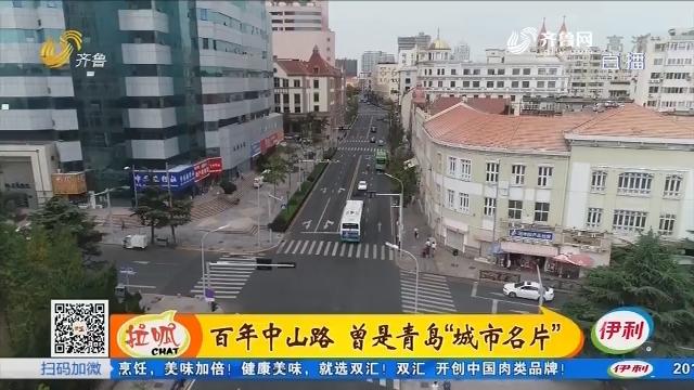"""百年中山路 曾是青岛""""城市名片"""""""