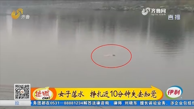 淄博:女子落水 挣扎近10分钟失去知觉