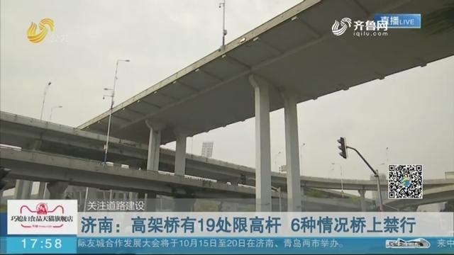 【关注道路建设】济南:高架桥有19处限高杆 6种情况桥上禁行