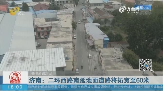 【关注道路建设】济南:二环西路南延地面道路将拓宽至60米