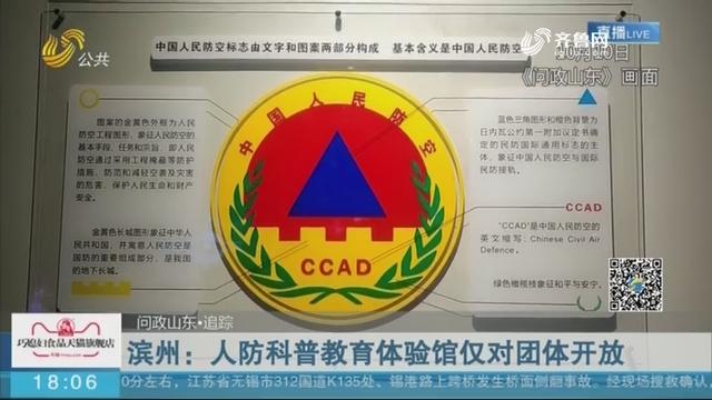 【问政山东·追踪】滨州:人防科普教育体验馆仅对团体开放