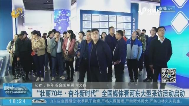"""""""壮丽70年·奋斗新时代""""全国媒体看河东大型采访活动启动"""