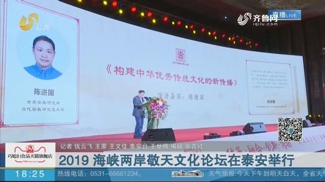 2019 海峡两岸敬天文化论坛在泰安举行