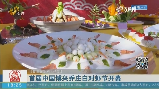 首届中国博兴乔庄白对虾节开幕
