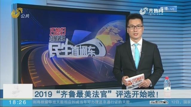 """2019""""齐鲁最美法官""""评选开始啦!"""