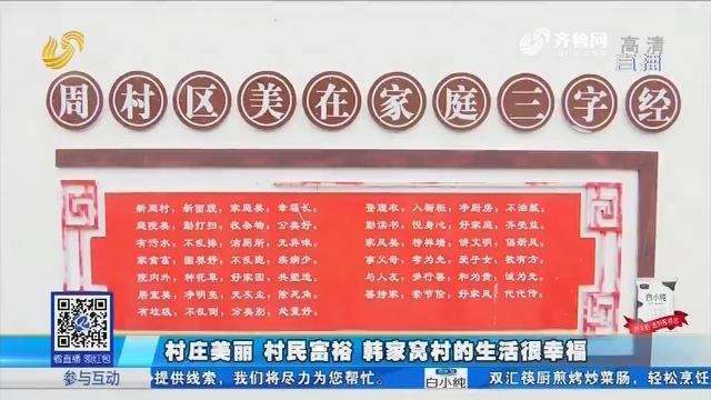 淄博:村莊美麗 村民富裕 韓家窩村的生活很幸福