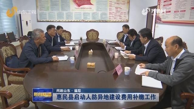 【问政山东·追踪】惠民县启动人防异地建设费用补缴工作