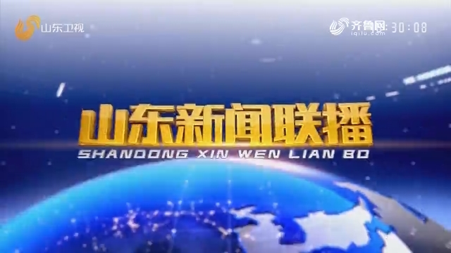 2019年10月12日山东新闻联播完整版