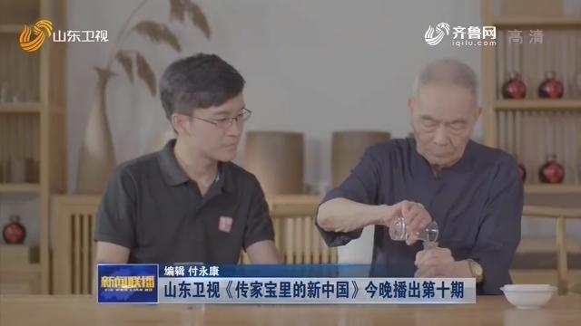 山东卫视《传家宝里的新中国》今晚播出第十期