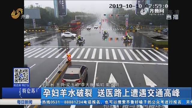 枣庄:孕妇羊水破裂 送医路上遭遇交通高峰
