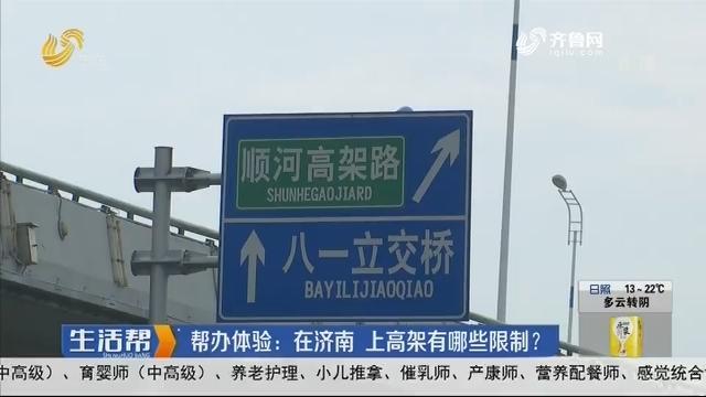 帮办体验:在济南 上高架有哪些限制?