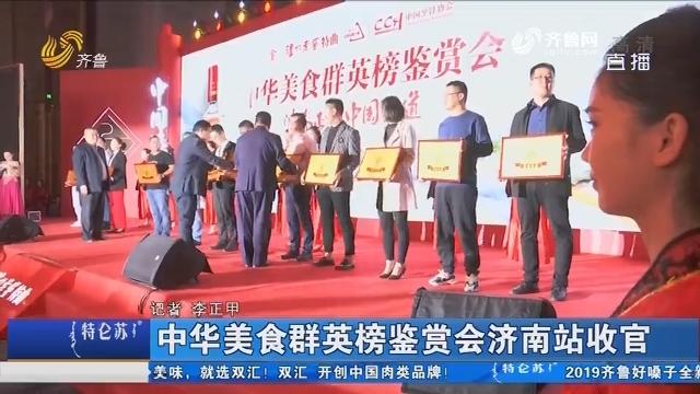 中华美食群英榜鉴赏会济南站收官