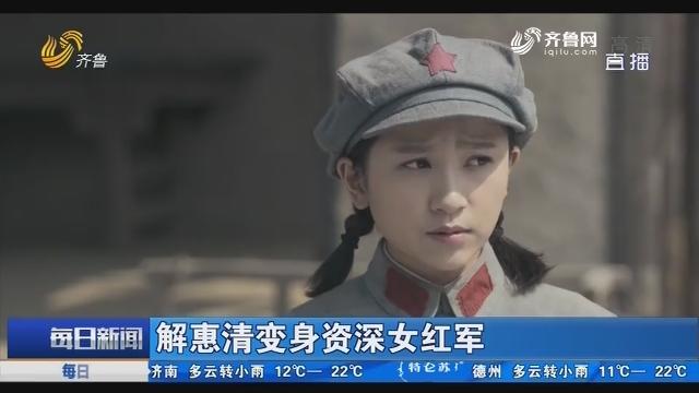 【好戏在后头】解惠清变身资深女红军