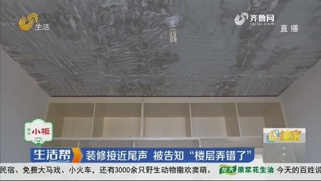 """【独家】潍坊:装修接近尾声 被告知""""楼层弄错了"""""""