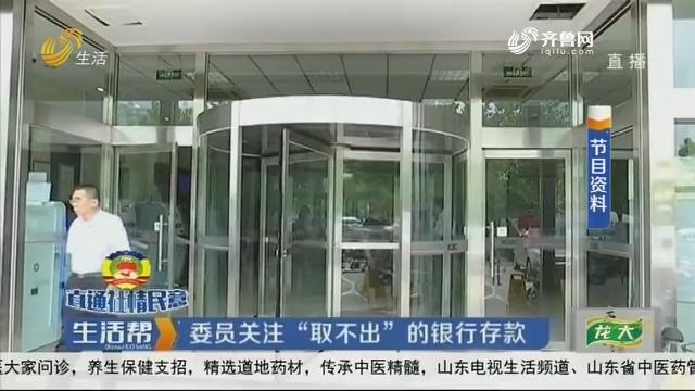 """【直通社情民意】委员关注""""取不出""""的银行存款"""