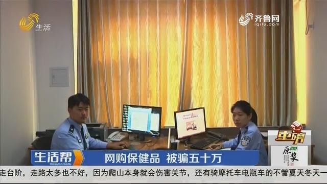 【重磅】东营:网购保健品 被骗五十万