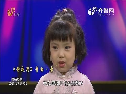 2019年10月12日《超级萌宝秀》完整版