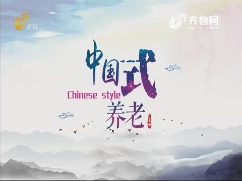 2019年10月12日《中国式养老》完整版