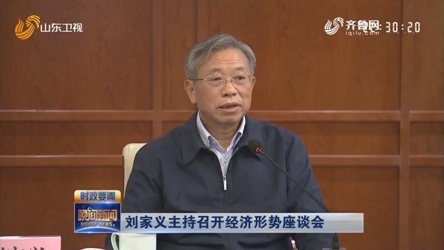 刘家义主持召开经济形势座谈会