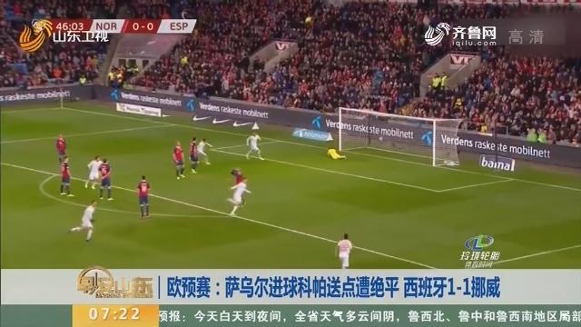 欧预赛:萨乌尔进球科帕送点遭绝平 西班牙1-1挪威