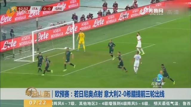 欧预赛:若日尼奥点射 意大利2-0希腊提前三轮出线