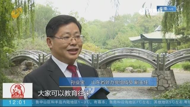 """【深化合作 共谋发展】山东:友城40年 """"朋友遍天下"""""""