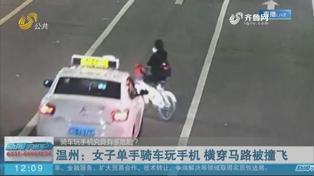 【骑车玩手机究竟有多危险?】温州:女子单手骑车玩手机 横穿马路被撞飞