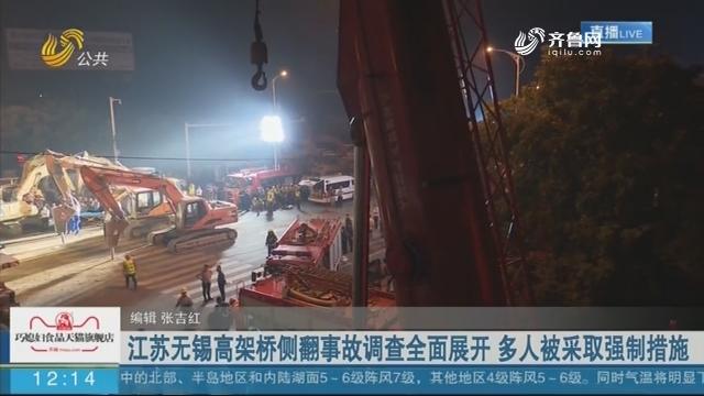 江苏无锡高架桥侧翻事故调查全面展开 多人被采取强制措施