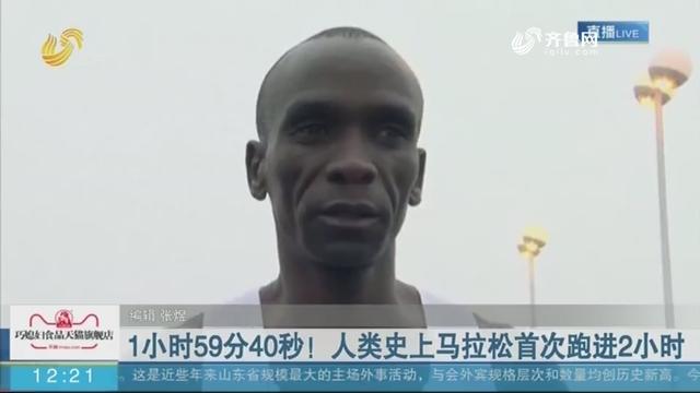 1小时59分40秒!人类史上马拉松首次跑进2小时