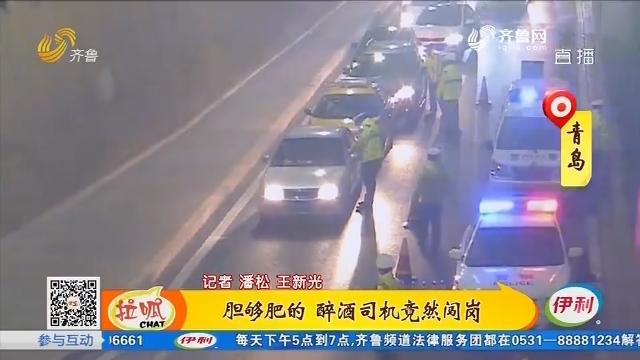 青岛:胆够肥的 醉酒司机竟然闯岗