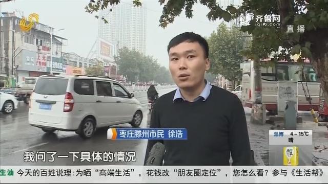 """枣庄:老人雨夜被撞倒 路人撑起""""爱心伞"""""""