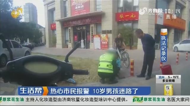 淄博:热心市民报警 10岁男孩迷路了