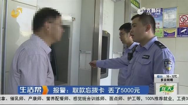 菏泽:报警 取款忘拔卡 丢了5000元
