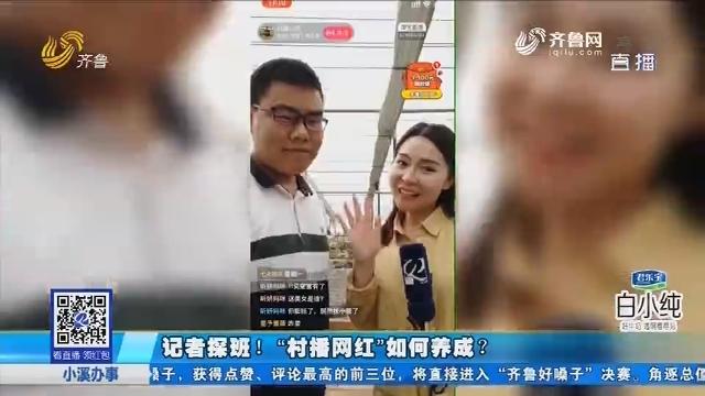 """商河:记者探班!""""村播网红""""如何养成?"""