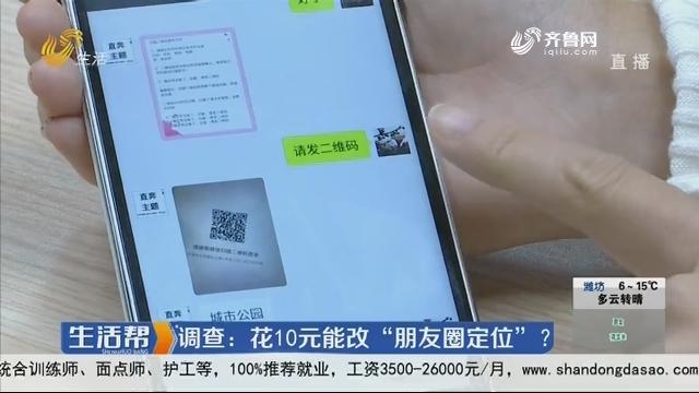 """调查:花10元能改""""朋友圈定位""""?"""
