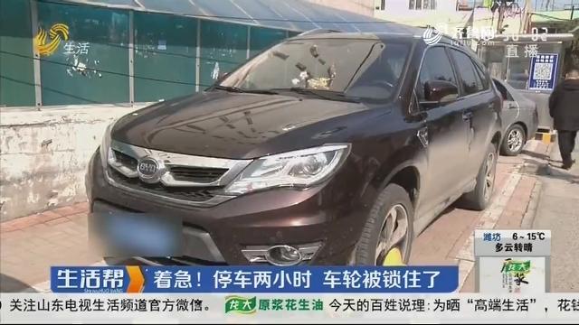 济南:着急!停车两小时 车轮被锁住了