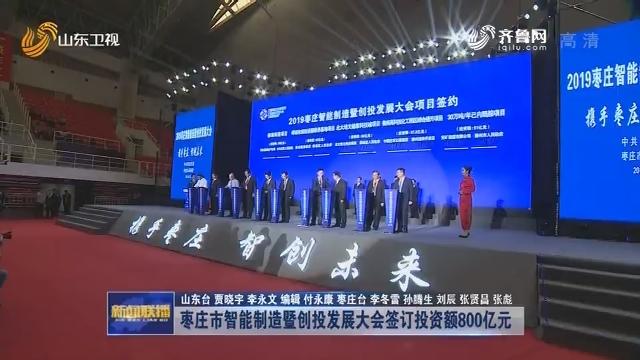 枣庄市智能制造暨创投发展大会签订投资额800亿元