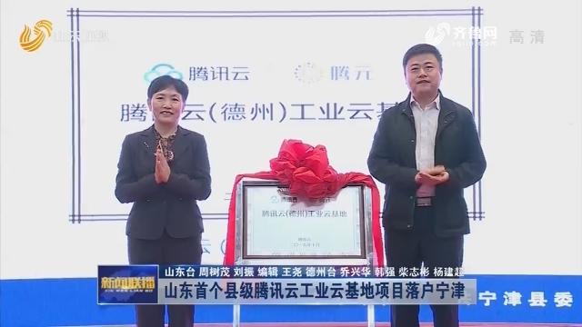 山东首个县级腾讯云工业云基地项目落户宁津