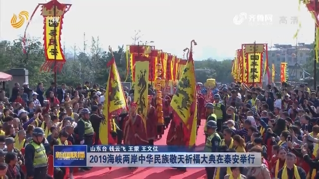 2019海峡两岸中华民族敬天祈福大典在泰安举行