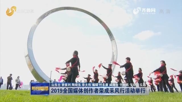 2019全国媒体创作者荣成采风行活动举行