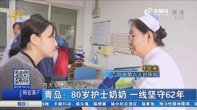 青岛:80岁护士奶奶 一线坚守62年