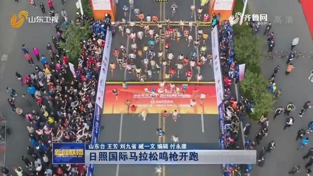 日照国际马拉松鸣枪开跑