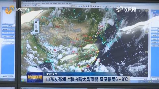 【关注天气】山东发布海上和内陆大风预警 降温幅度6~8℃