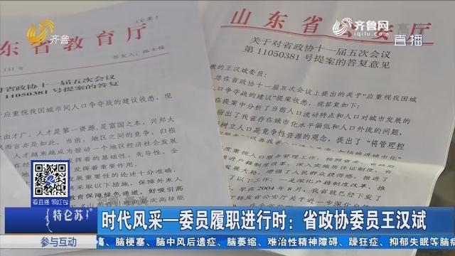 时代风采——委员履职进行时:省政协委员王汉斌