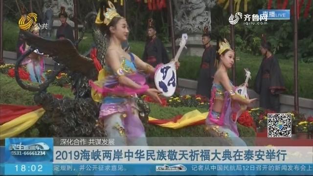 【深化合作 共谋发展】2019海峡两岸中华民族敬天祈福大典在泰安举行