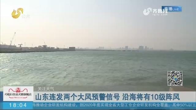 【关注天气】山东连发两个大风预警信号 沿海将有10级阵风
