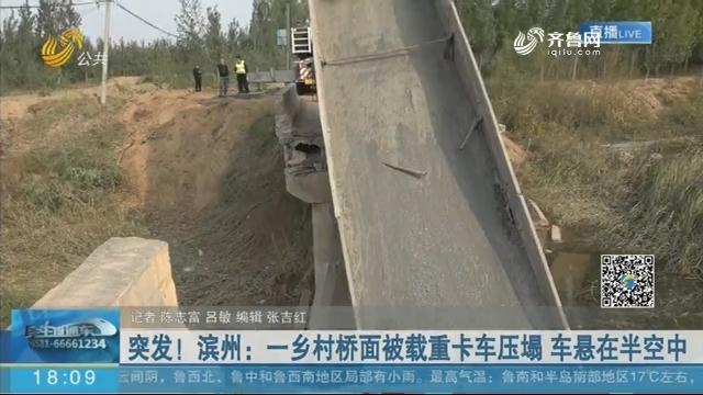 突发!滨州:一乡村桥面被载重卡车压塌 车悬在半空中