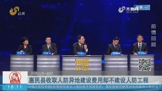 【问政山东·追踪】惠民县收取人防异地建设费用却不建设人防工程