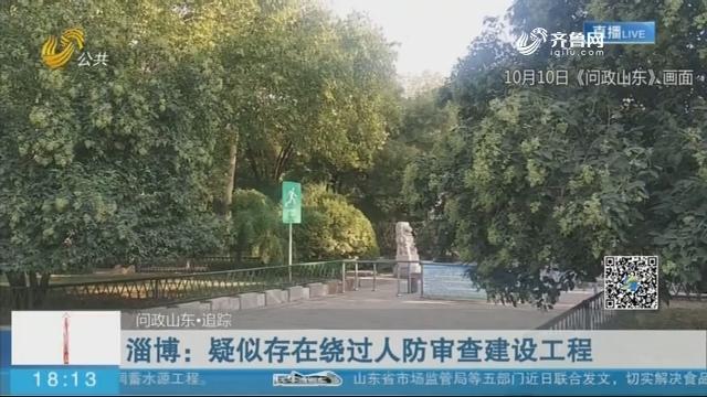 【问政山东·追踪】淄博:疑似存在绕过人防审查建设工程